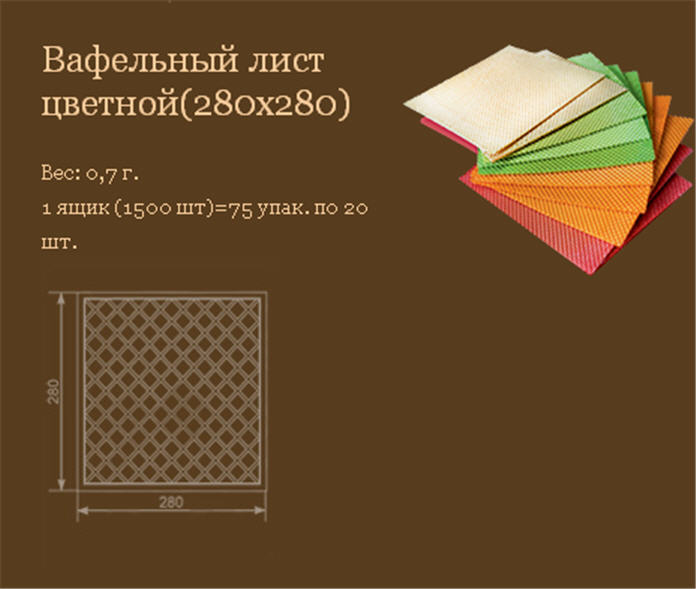 Buy Wafer sheet color 280х280.