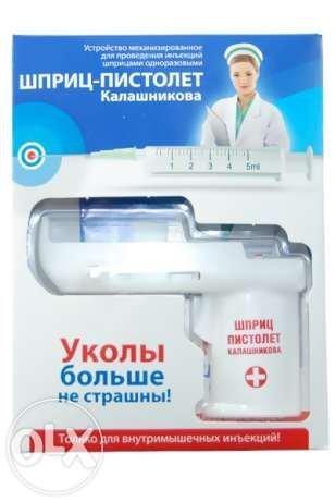 injection without PAIN Syringe gun Kalashnikov  and psychological sensations