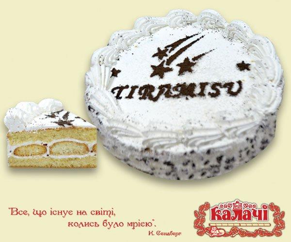 Тірамісу, опт торты от производителя