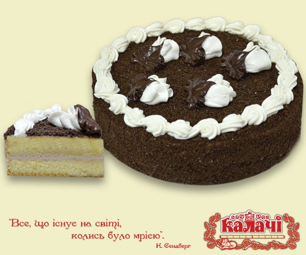 Трюфель, опт торты от производителя