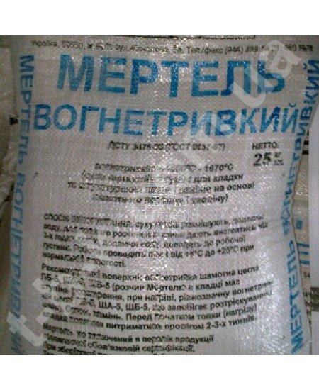 Купить Мертель огнеупорный МШ-28 (Чотирбоки) (меш.25кг)