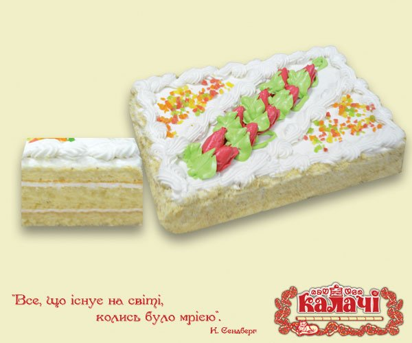 Кремовий, опт торты бисквитные весовые от производителя