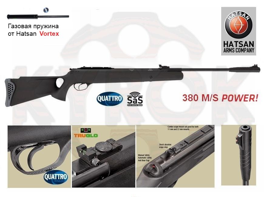 Купить Пневматическая винтовка Hatsan 125 TH SAS Quattro Trigger Vortex