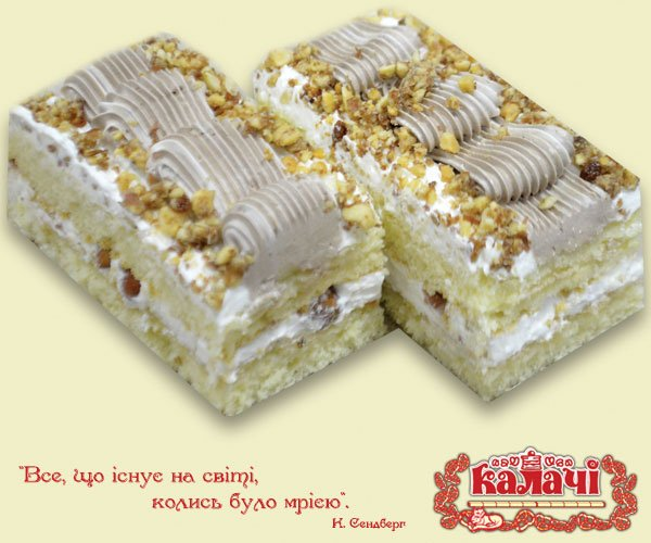 Горіхове, пирожные опт от производителя, кондитерское предприятие КАЛАЧИ