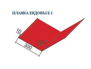 Купить Планка ендовы Е-1