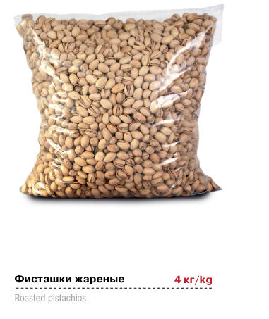"Фисташки ""LIZA"" жаренные, 5 кг, Иран"