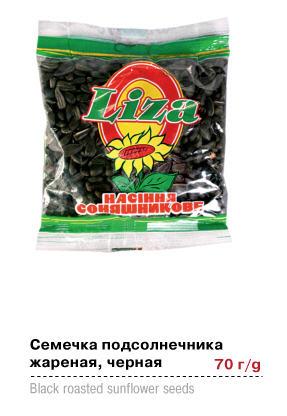 """Семечка фасованная (чёрная) (3*15),ТМ """"Liza"""""""