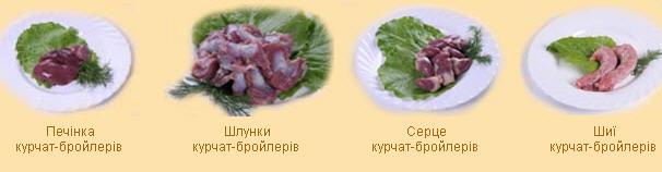 Субпродукти курей-бройлеров охлажденные и замороженные