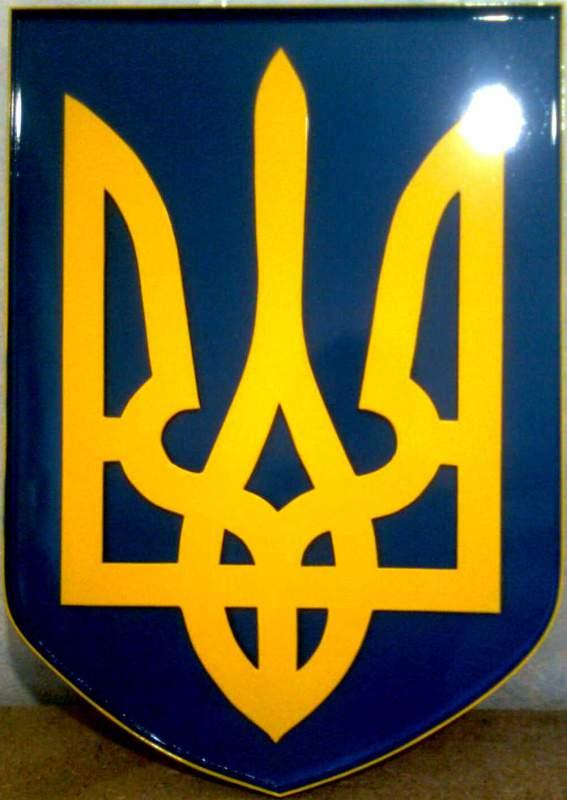 картинки символика украины