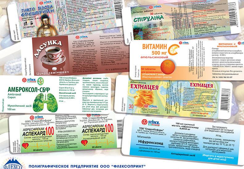 Самоклеющаяся этикетка для фармацевтических препаратов
