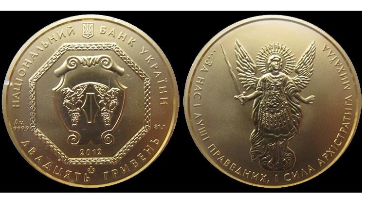 Монета Архиастриг Михаил номина 20