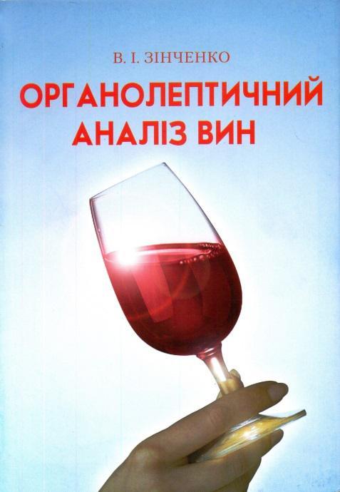 Книга по органолептическому анализу виноградных вин «Органолептичний аналіз вин»