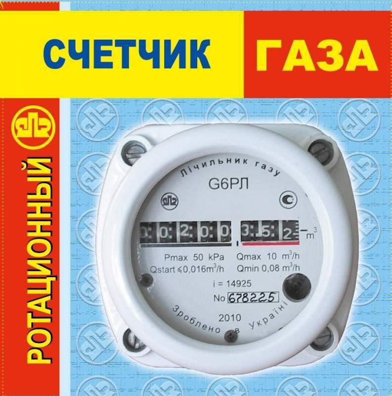 счетчик газа ротационный g4 рл
