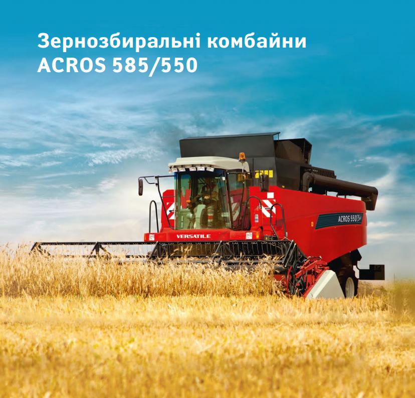 Купить Комбайн зерноуборочный Versatile Acros 585