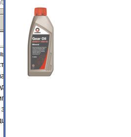Купить Редукторные и трансмиссионные масла Смазочные материалы отличного качества для механических и автоматических редукторных и трансмиссионных системMVMTF 75W-80 Редукторное масло