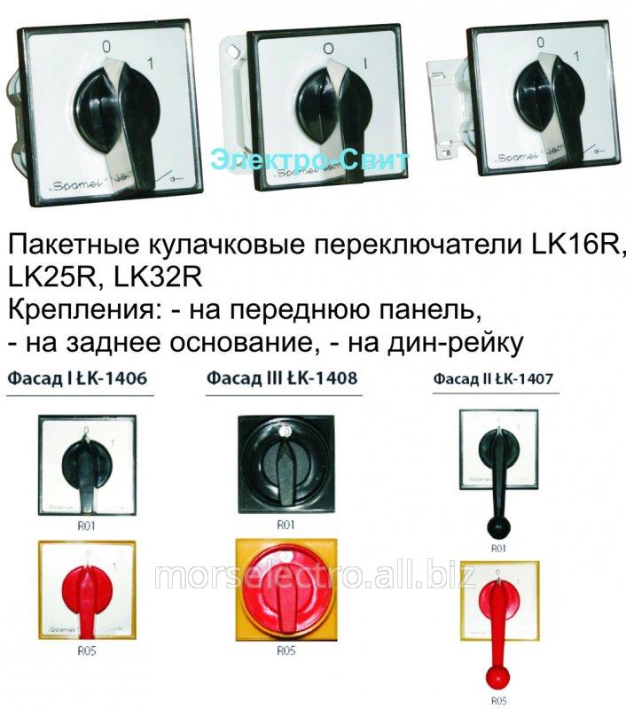 Переключатели и выключатели пакетные кулачковые LK16R,LK15C,LK25R,LK32R,LK40,LK63 на токи 10-100А. СПАМЕЛ. Лучшие цены.