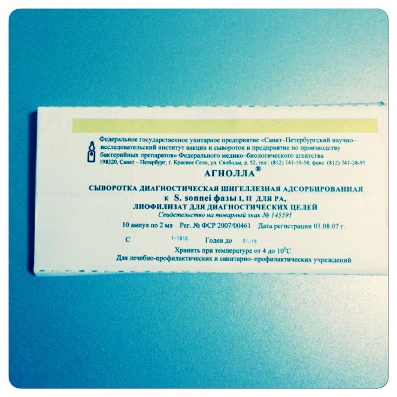 Сыворотка диагностическая шигеллезная Зонне І, ІІ (S.sonnei) для РА