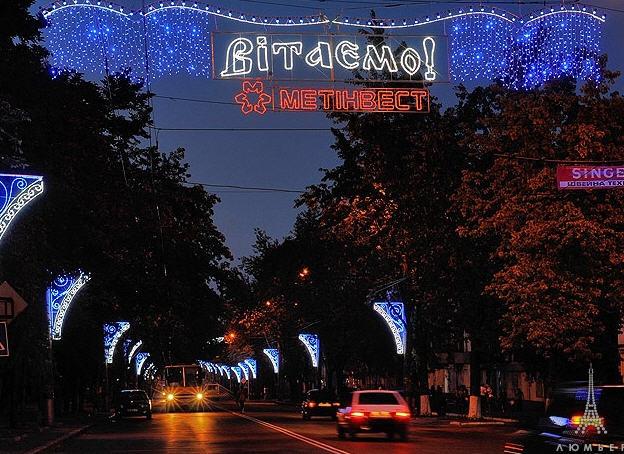 Prazdnichnoe Oformlenie 44 Kvartala V G Krivoj Rog Kupit V Chernomorsk