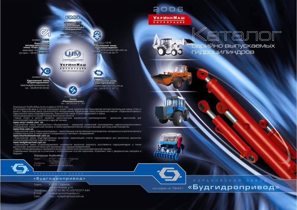 Купить Гидроцилиндры от производителя Машгидропривод, ООО