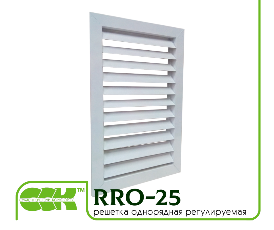 Buy Lattice single-row adjustable RRO-25. Metal ventilating grates