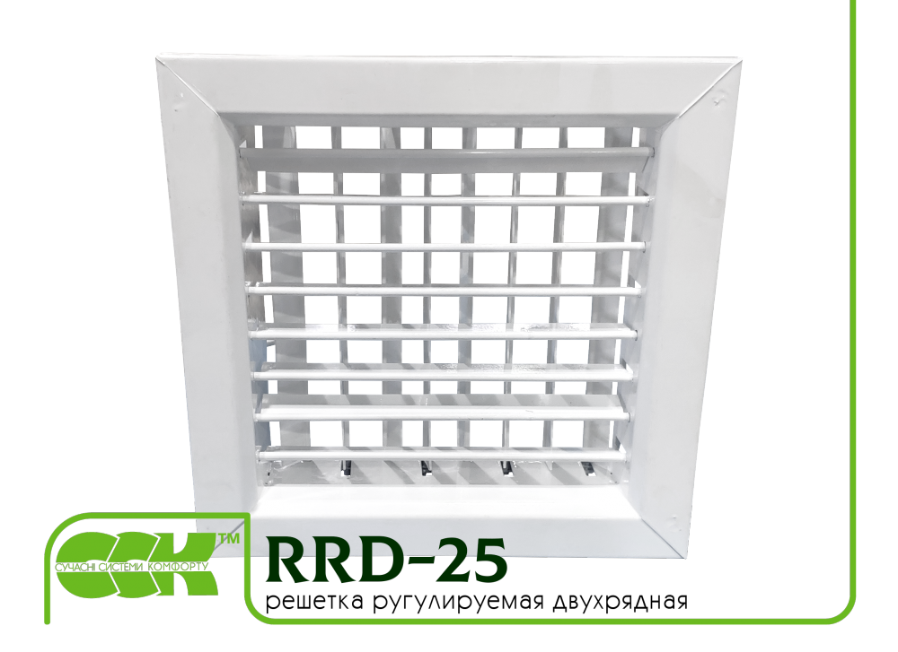 Buy Lattice two-row ruguliruyemy RRD-25. Metal ventilating grates