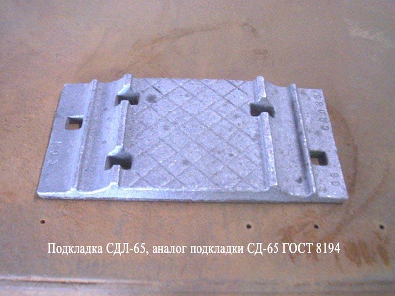 Прокладка СДЛ-65
