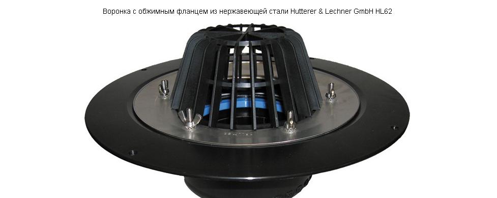 Воронка с обжимным фланцем из нержавеющей стали Hutterer & Lechner GmbH  HL62