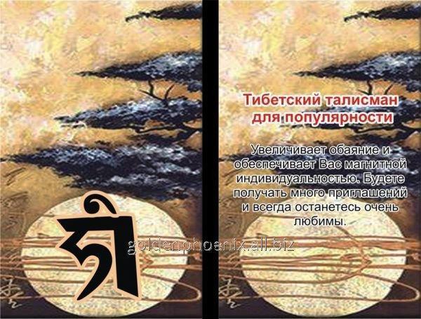Купить Тибетский талисман для популярности
