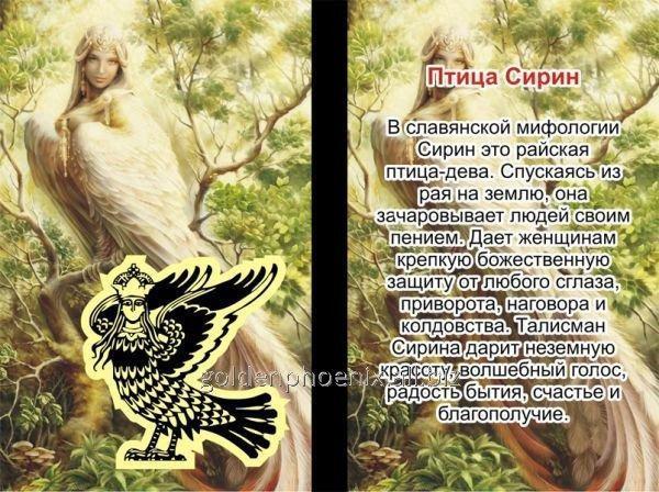 Талисман Птица Сирин