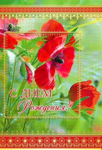 Украина поздравительные открытки с дне 15