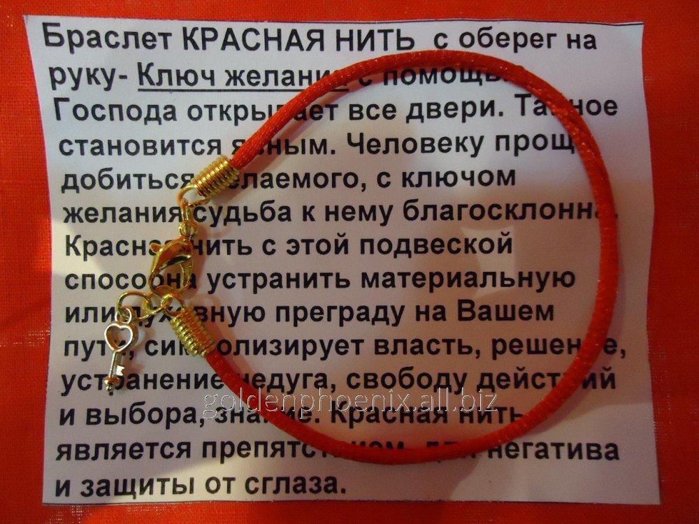 заговор на фото с красными нитками то, что