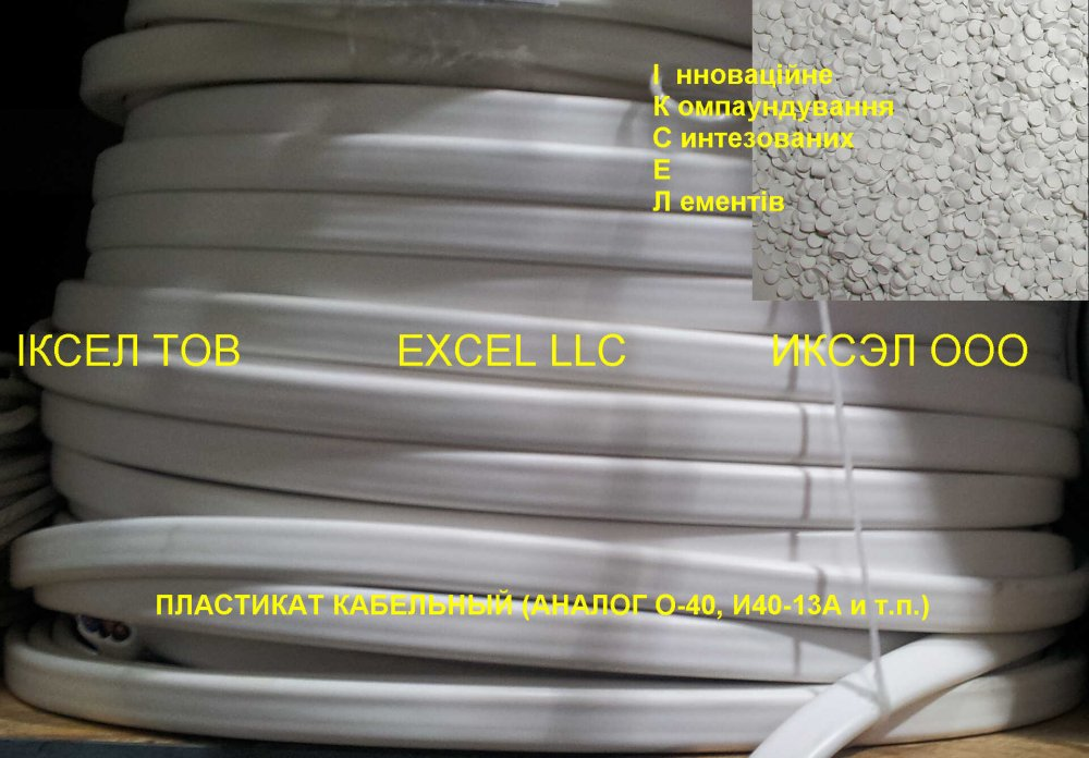 Buy Plastic compounds of different brands for production of cable and conduction products from the producer