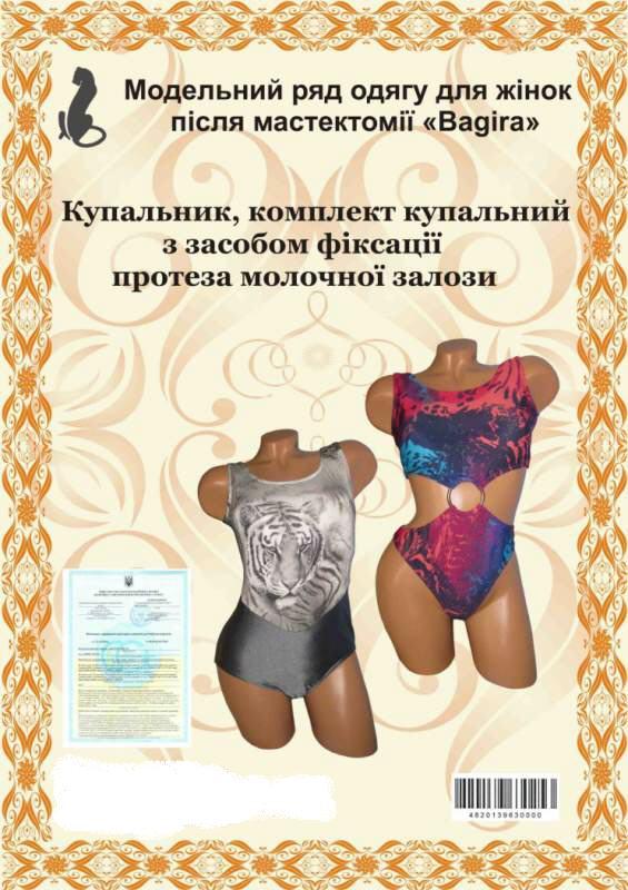Купить Купальник с фиксацией протеза молочной железы