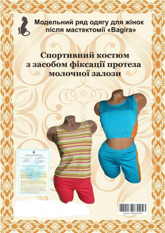 Купить Женская одежда с фиксацией протеза молочной железы для фитнеса, тренингов, спортивного зала