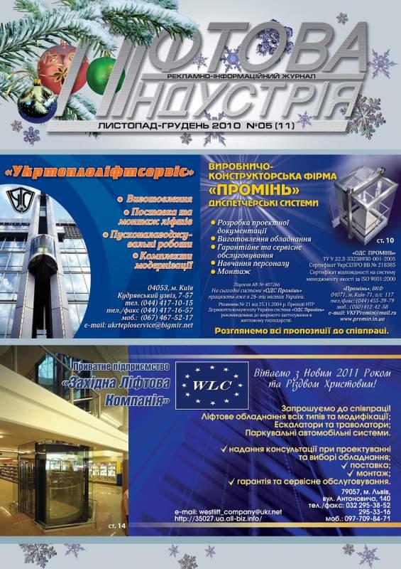 """Журнал """"Ліфтова Індустрія"""""""