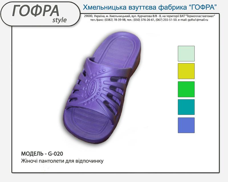 Купить Пантолеты женские для отдыха, Модель G-020