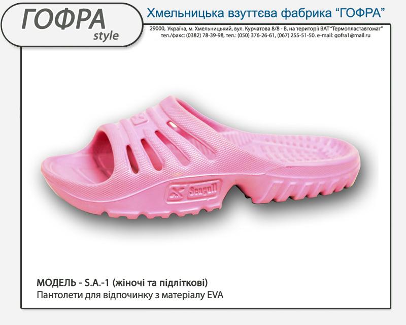 Купить Пантолеты женские и подростковые для отдыха, Модель S.A.-1