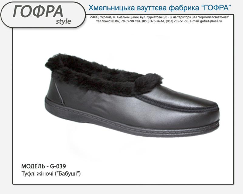Купити Туфлі жіночі (бабуши) 9a0fb4edf91a3