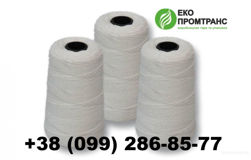 Купить Нитки мешкозашивочные 200 гр., 1,3 кг. технические нити для прошивки мешков