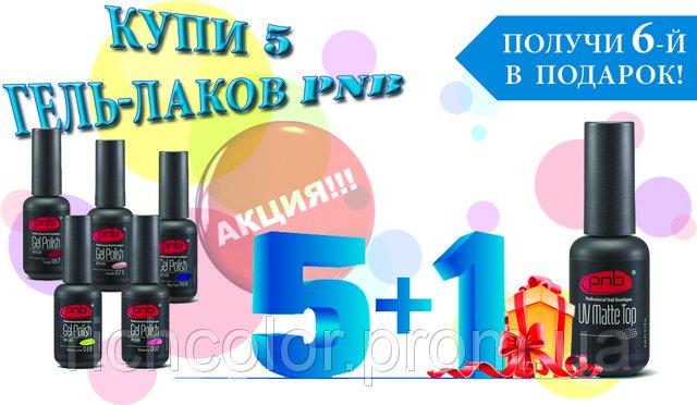 Купить Акция Купи 5 гель - лаков PNB получи 6 - ой в подарок!