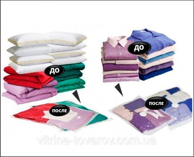 Вакуумные пакеты для хранения одежды 100*70 см