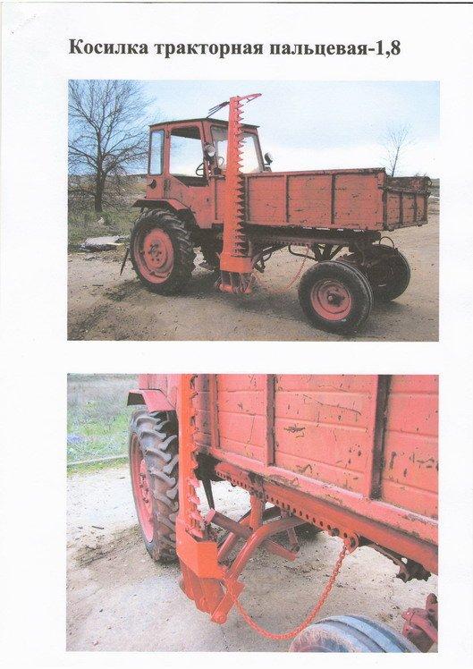 Косилка КТП-1.8 (на легендарный трактор Т-16)
