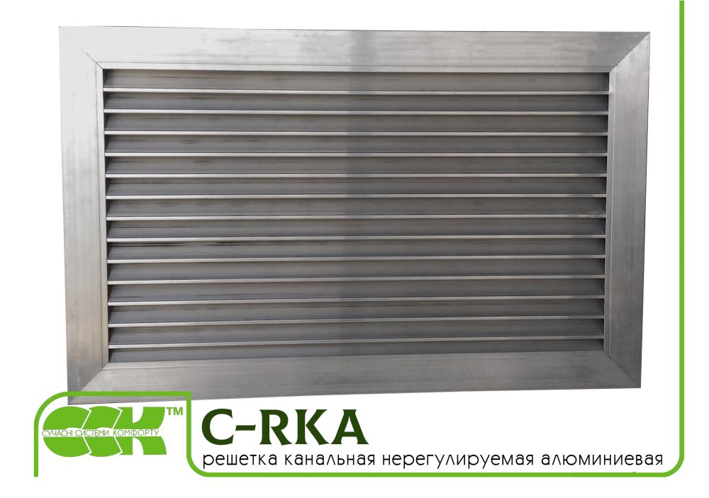 C-RKA нерегулируемая решетка для прямоугольных каналов