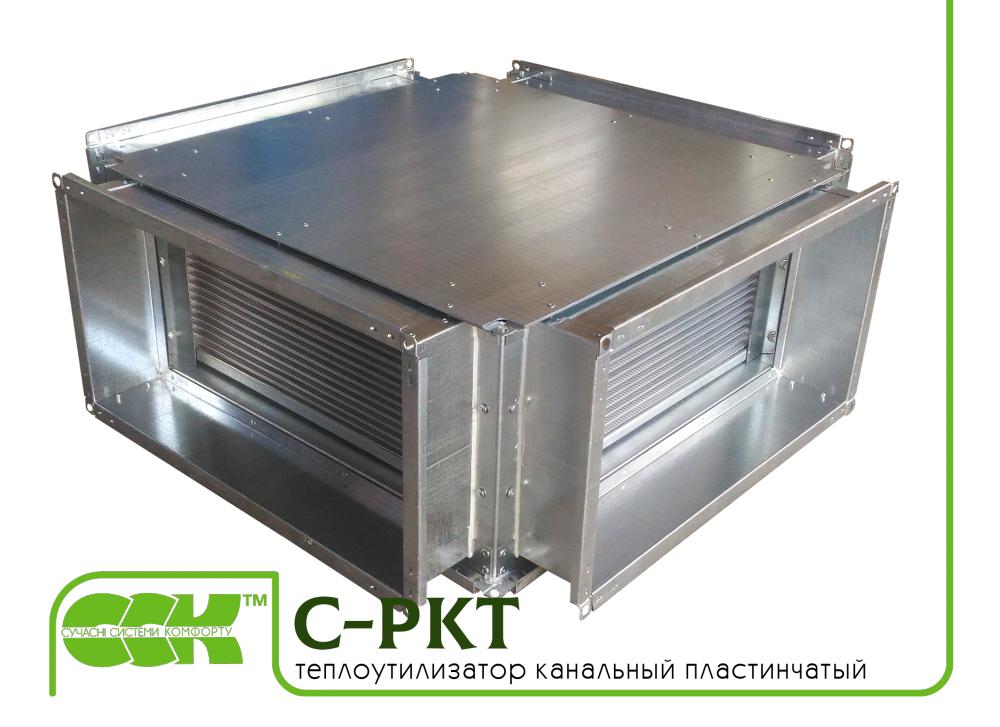 C-PKT теплоутилизатор пластинчатый канальный