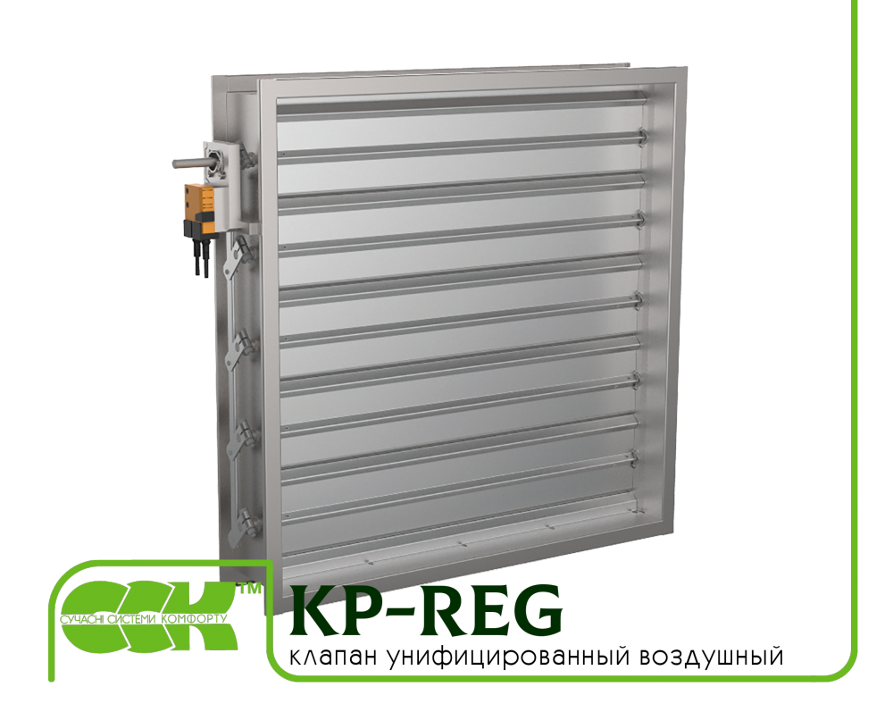 Клапан KP-REG воздушный канальный унифицированный