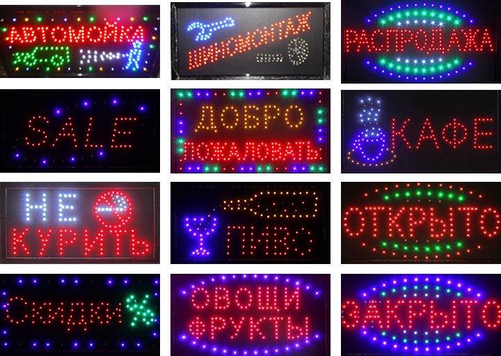 Купить Светодиодные,рекламные Лед вывески на ЗАКАЗ!!!! 12V 24V 220V