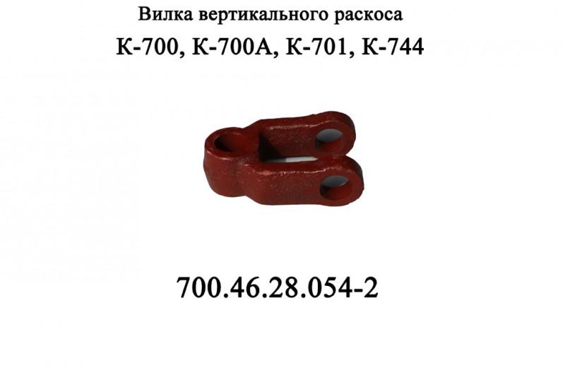 Купить Вилка 700.46.28.054-2 раскоса вертикального навески трактора Кировец К 700, К701