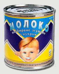 Купити Згущене молоко(у пляшках по 7,8 кг)Першотравневий МКК