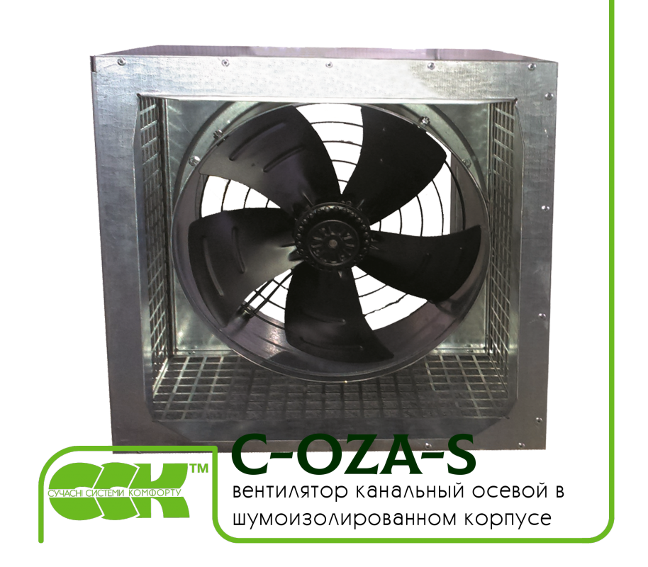 Вентилятор C-OZA-S канальный осевой в шумоизолированном корпусе