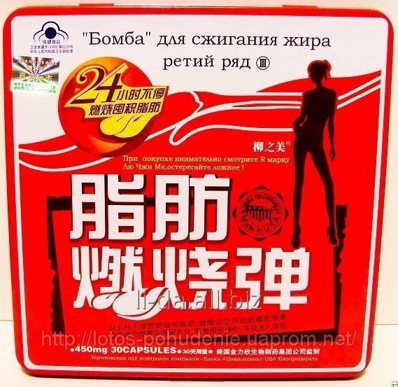 Капсулы для похудения Бомба Красная 450 грн